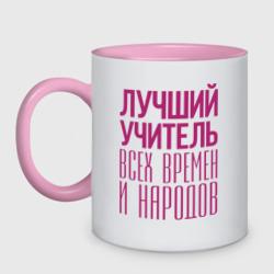 Лучший учитель - интернет магазин Futbolkaa.ru
