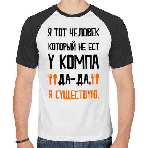 Мужская футболка реглан  Фото 01, Не ем у компа