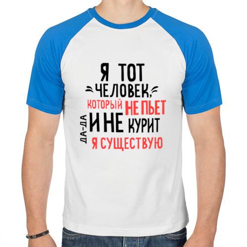 Мужская футболка реглан  Фото 01, Не пью и не курю