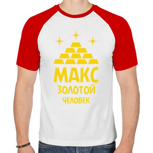 Мужская футболка реглан  Фото 01, Макс - золотой человек