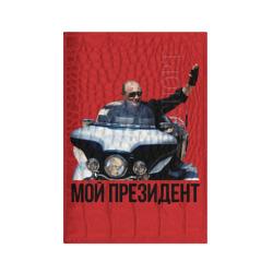 Мой президент