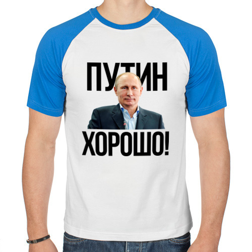Мужская футболка реглан  Фото 01, Путин - хорошо