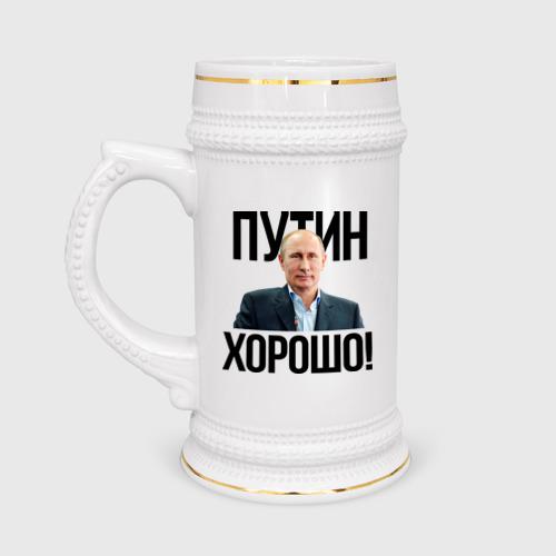 Путин - хорошо