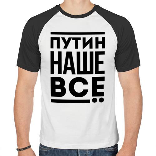 Мужская футболка реглан  Фото 01, Путин - наше всё