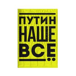 Путин - наше всё
