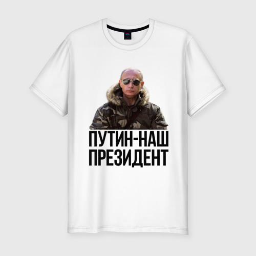 Мужская футболка премиум  Фото 01, Наш президент