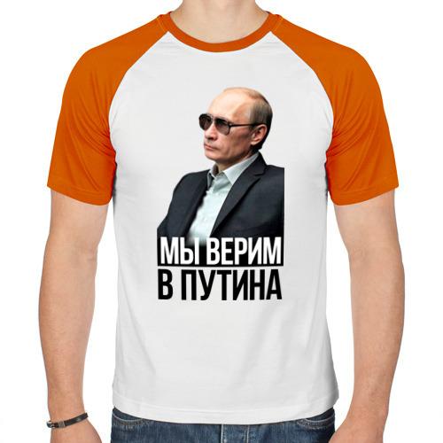 Мужская футболка реглан  Фото 01, Мы верим в Путина