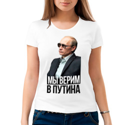 Мы верим в Путина