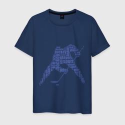 Хоккеист (абстракция из слов)