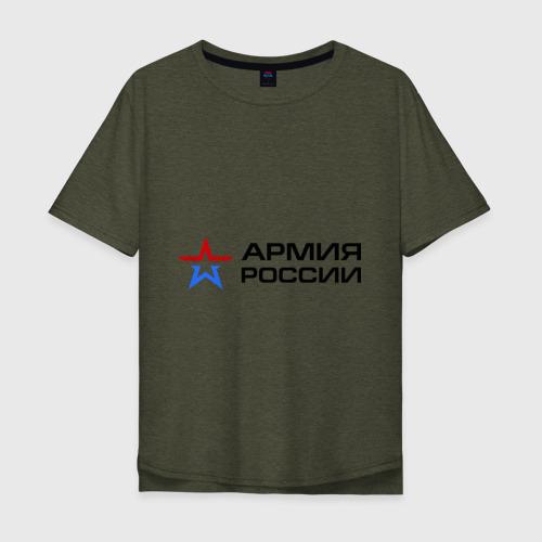 Мужская футболка хлопок Oversize Армия России Фото 01