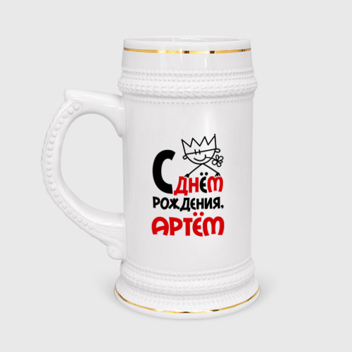 Кружка пивная  Фото 01, С днём рождения, Артём