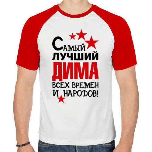 Мужская футболка реглан  Фото 01, Самый лучший Дима