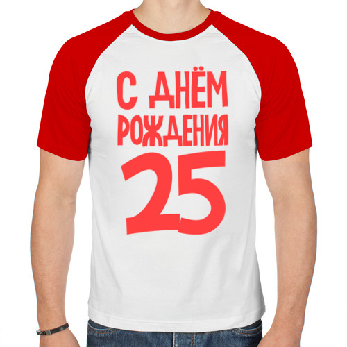 Мужская футболка реглан  Фото 01, С днем рождения 25
