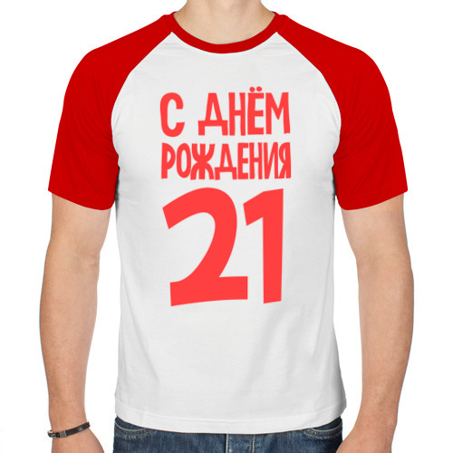 Мужская футболка реглан  Фото 01, С днем рождения 21