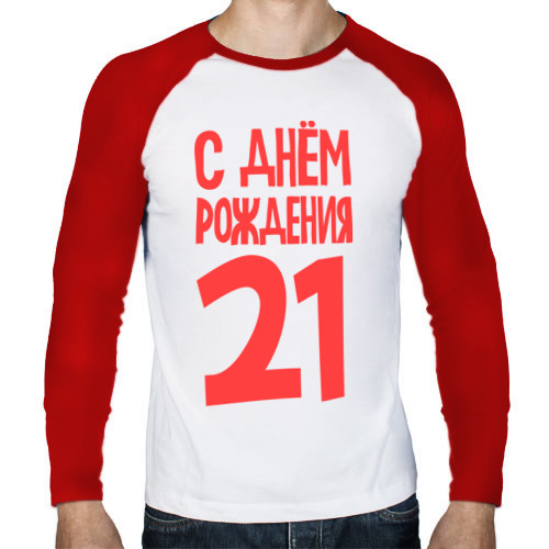 Мужской лонгслив реглан  Фото 01, С днем рождения 21