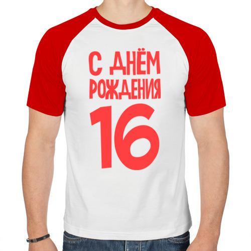 Мужская футболка реглан  Фото 01, С днем рождения 16