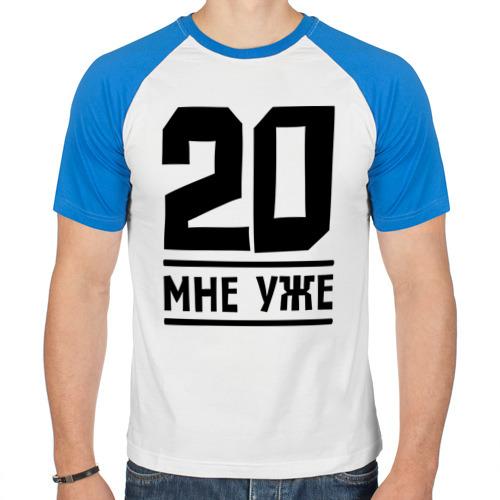Мужская футболка реглан  Фото 01, 20 мне уже