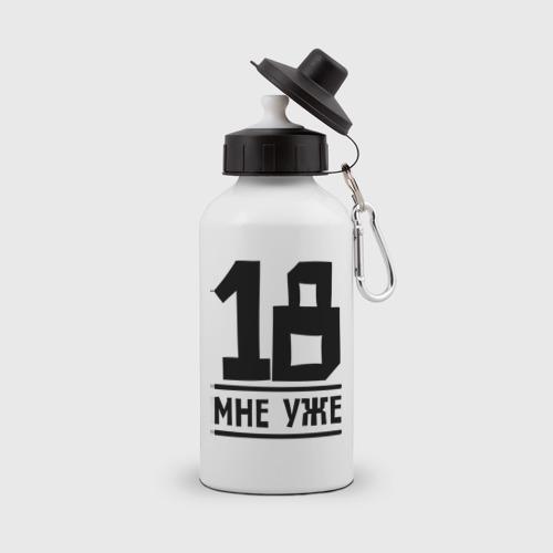 Бутылка спортивная 18 мне уже