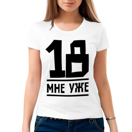 Женская футболка хлопок  Фото 03, 18 мне уже