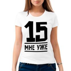 15 мне уже
