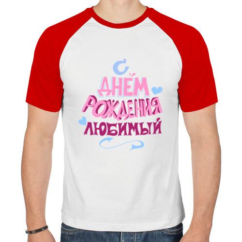 Мужская футболка реглан  Фото 01, С днем рождения любимый