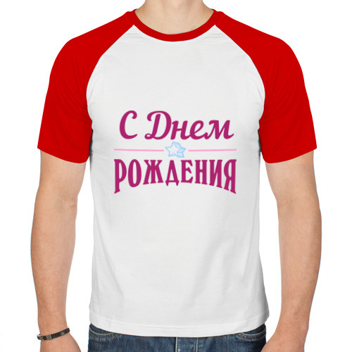 Мужская футболка реглан  Фото 01, С днем рождения