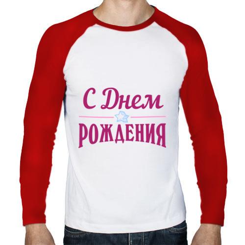 Мужской лонгслив реглан  Фото 01, С днем рождения