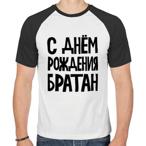 Мужская футболка реглан  Фото 01, С днем рождения братан