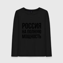 Россия на полную мощность