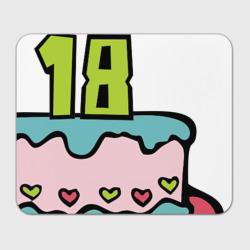 Восемнадцатилетие