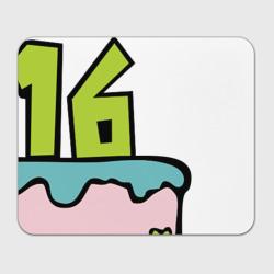 Шестнадцатилетие