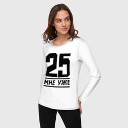 25 мне уже