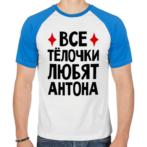 Мужская футболка реглан  Фото 01, Все телочки любят Антона