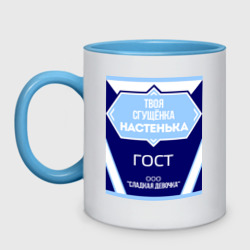 Сгущёнка Настенька - интернет магазин Futbolkaa.ru