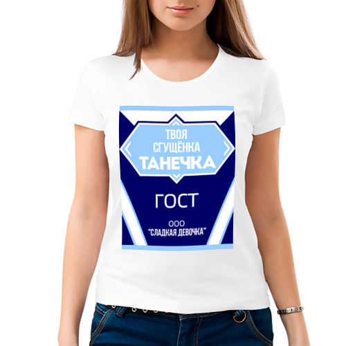Женская футболка хлопок  Фото 03, Сгущёнка Танечка