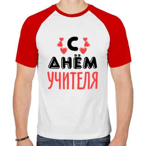 Мужская футболка реглан  Фото 01, С днем учителя
