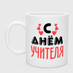 С днем учителя - интернет магазин Futbolkaa.ru