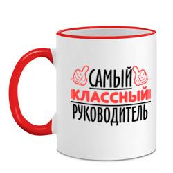 Самый классный руководитель - интернет магазин Futbolkaa.ru