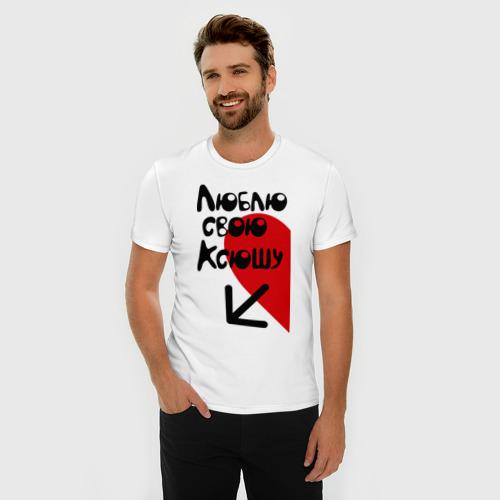 Мужская футболка премиум  Фото 03, Люблю свою Ксюшу