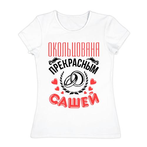 Женская футболка хлопок  Фото 01, Окольцована Сашей