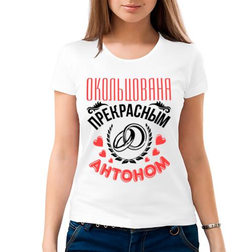 Женская футболка хлопок  Фото 03, Окольцована Антоном