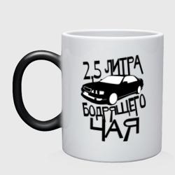 2,5 литра бодрящего чая