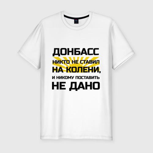 Мужская футболка премиум Донбасс никто не ставил на колени Фото 01