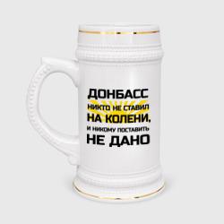 Донбасс никто не ставил на колени