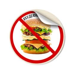 Гамбургер - интернет магазин Futbolkaa.ru