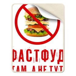 Фастфуд там а не тут - интернет магазин Futbolkaa.ru