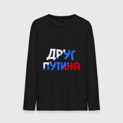 Друг Путина