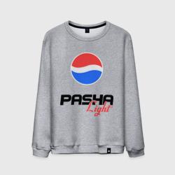 Паша Лайт