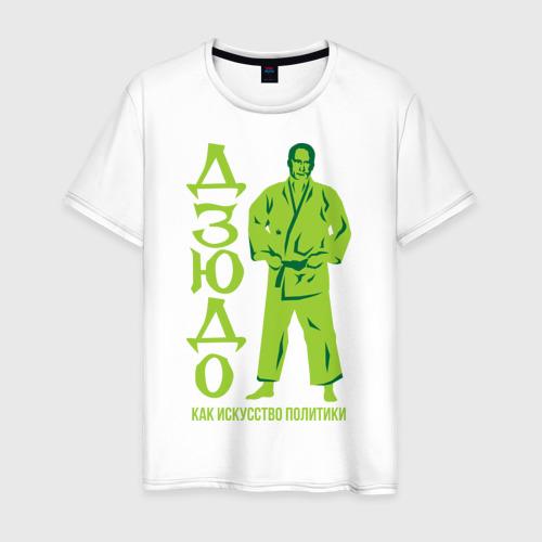 Мужская футболка хлопок Дзюдо как искусство политики