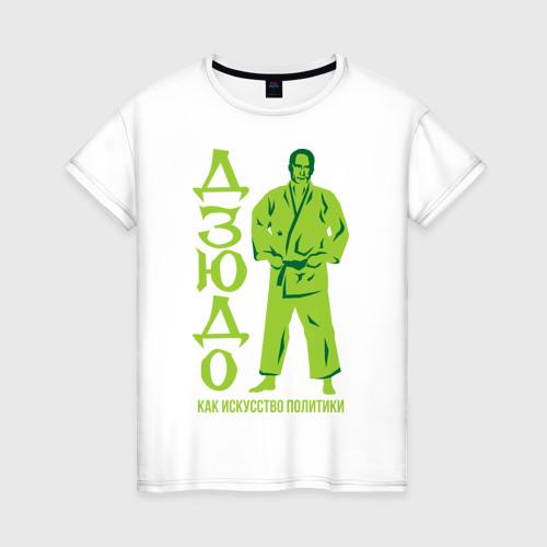 Женская футболка хлопок Дзюдо как искусство политики